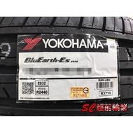 【超前輪業】YOKOHAMA 橫濱輪胎 ES32 195/60-15 來電詢問