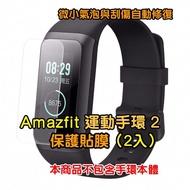 Amazfit 運動手環 2保護貼膜