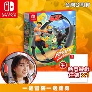 任天堂 Switch 健身環大冒險同捆組+遊戲任選*1-贈隨機特典*1