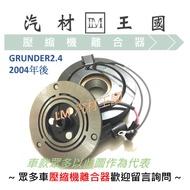 【LM汽材王國】 壓縮機 離合器 GRUNDER 2.4 2004年後 總成 皮帶盤 線圈 MITSUBISHI 三菱