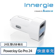 台達電Innergie 24瓦雙USB快速車充 PowerJoy Go Pro 24