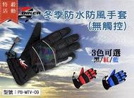 【尋寶趣】冬季防水防風手套(無觸控) 重機/摩托車/防寒/防摔手套 FOX可參考 PB-MTV-09