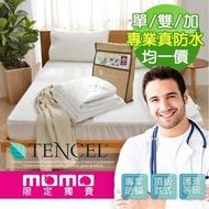 【A-nice】100%真防水【護理級專業防蹣】天絲 床包式 保潔墊(3呎/3.5呎/雙人/加大|任選/TX)