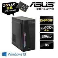 【NVIDIA】I5六核{驚呀連連W}GTX1050獨顯Win10電玩機(I5-9400F/華碩H310/8G/240G_SSD/ZOTAC GTX1050-2G)