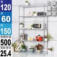 【探索生活】電鍍 120x60x150五層荷重型鐵架