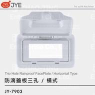 JYE 中一電工 防雨蓋板 防滴蓋板 防曬蓋板 一聯 防水蓋版 開關蓋板 JY-7903