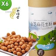 【余順豐】白芝麻花生酥(260g*6罐)