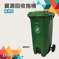 垃圾拖桶 ERB-121G(經濟型)腳踏型 120公升 資源回收拖桶 防滑耐磨輪 高載重 社區學校垃圾桶