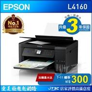 EPSON L4160 (列印/影印/WiFi/螢幕/插卡/自動雙面)連續供墨噴墨印表機(原廠保固‧內附原廠墨水1組)