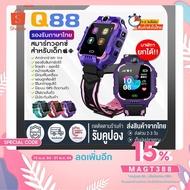 Q88 นาฬิกา สมาทวอช z6z5 ไอโม่ imoรุ่นใหม่ นาฬิกาเด็ก นาฬิกาโทรศัพท์ เน็ต 2G/4G นาฬิกาโทรได้ LBS ตำแหน่ง โมเด็ก imooรุ่น