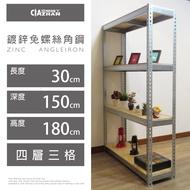 魚缸架 角鋼櫃 高低櫃 層架 鍍鋅免螺絲角鋼 (1x5x6尺_4層) 空間特工【Z1050641】