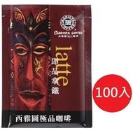 西雅圖即品拿鐵3合1咖啡21g(100入/盒) 現貨 禮盒包裝(冷熱皆宜)