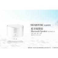 全新 SWAROVSKI 施華洛世奇 藍芽喇叭 BT Speaker