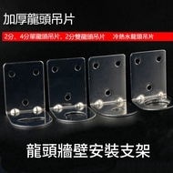 加厚不鏽鋼1.5MM淨水器龍頭吊片2分4分單水雙水龍頭安裝固定支架 全館八八折