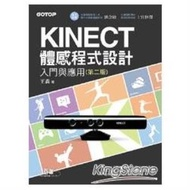 Kinect體感程式設計入門與應用:第二版(全彩印刷)