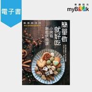 【myBook】簡單做就好吃 小烤箱餅乾烘焙課(電子書)