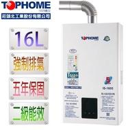 【TOPHOME莊頭北工業】【節能補助再省2千】16L強排數位式恆溫熱水器IS-1638 2級節能效率(分段火排)