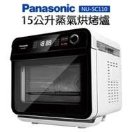   Panasonic   國際牌 15L蒸氣烘烤爐 NU-SC110