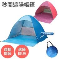 秒開遮陽帳篷-附儲物袋(適用2-3人 抗UV 90% 露營 速開 秒開 遮陽 通風 防曬)