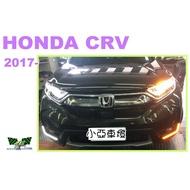 小亞車燈改裝*全新 HONDA 17 2017 CRV 5代 專用 DRL 霧燈框日行燈 +方向燈 CRV日行燈