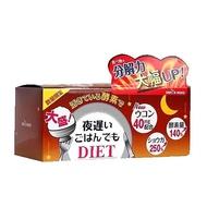 【日本新谷酵素】夜遲Night Diet熱控孅美酵素錠 薑黃加強版x1盒(6粒x30包/盒)-隨機出貨