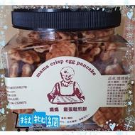 媽媽雞蛋鬆煎餅260g🍪團媽批貨源頭廠商🍭蝦皮第一家批發零食專賣店🍪