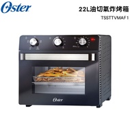 美國Oster 22L油切氣炸烤箱 TSSTTVMAF1