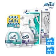 【日本風倍清】織物抗菌/除菌·消臭/除臭噴霧2+2超值組(高效除菌/綠茶清香/無香型 任選)