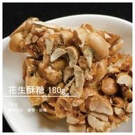 【正莊米麻糬】花生酥糖 /180g