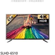 《可議價95折》山水【SLHD-6510】65吋連網液晶顯示器電視(無安裝)