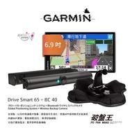 Garmin Drive Smart 65 + BC 40 7吋 衛星導航 無線藍牙倒車顯影【贈 藏線安裝】破盤王