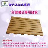 防水防滑浴室踏板(B材65x47x2.4cm)/浴室地板/陽台地板/ 戶外地板/防滑踏板