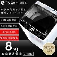 【日本TAIGA★日本特仕版】8KG 全自動單槽洗衣機
