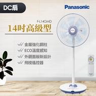 (拆封品-西湖店限定)國際牌Panasonic 14吋高級型DC直流風扇 F-L14GMD【福利品】