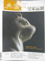 【書寶二手書T7/雜誌期刊_YKB】典藏古美術_324期_皇家匾額等