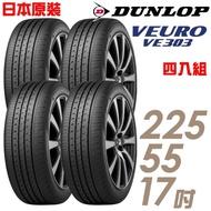 【DUNLOP 登祿普】日本製造 VE303舒適寧靜輪胎_四入組_225/55/17(VE303)