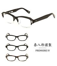 泰八郎精心製作/taihachiroukinsei: PREMIERE IV/全四色: taihachiroukinseimegane眼鏡: premiere-4 ARKnets
