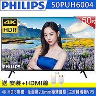 PHILIPS飛利浦 50吋 4K連網 極薄液晶顯示器+視訊盒 50PUH6004