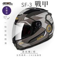 【SOL】SF-3  戰甲 消光綠/棕 全罩 FF-88(全罩式安全帽│機車│內襯│抗UV鏡片│奈米竹炭內襯│GOGORO)