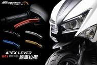 【LFM】APEXX 勁戰六代 UBS BWS UBS 可調式拉桿 煞車拉桿 剎車拉桿 手剎車 燒鈦 LEVER 柱車鈕 勁戰6代 神鷹