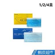 凱迪 成人醫療口罩50入/盒 藍色 1/2/4盒 醫用口罩 口罩 防疫 免運費 廠商直送
