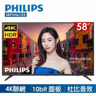【PHILIPS飛利浦】58吋4K HDR聯網液晶+視訊盒 58PUH6123