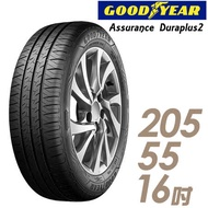 【GOODYEAR 固特異】Assurance Duraplus2 舒適耐磨輪胎_單入組_205/55/16(ADP2)