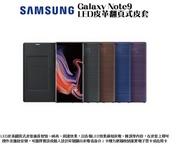 【保固一年 台灣公司貨 保固最安心】三星Samsung Galaxy Note 9 原廠 LED 皮革翻頁式皮套