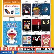 Luggage Cover Elastic กระเป๋าเดินทาง คุ้มกัน Snoopy Mickey Disney Brown Line Doraemon Supreme fabric for rimowa suitcase