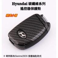 Hyundai 現代汽車 遙控器皮套 遙控器保護套 鑰匙包 汽車遙控器皮套 遙控鑰匙包  ELANTRA