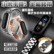 【無賴小舖】小米手環5金屬腕帶 小米5 金屬腕帶 金屬錶帶 腕帶 錶帶 米蘭斯錶帶 米蘭錶帶