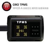 【ORO】W418-A 自動定位 通用型胎壓偵測器