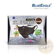 藍鷹牌 台灣製 兒童立體黑色防塵口罩 50入/盒