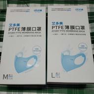 限量供應》艾多美口罩 第二代PTFE薄膜口罩 無鼻樑條款(M)(L)成人口罩 可清洗不織布口罩 艾多美口罩 五層口罩